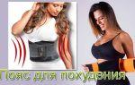 Пояс для похудения живота и боков