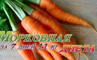 Морковная диета на 7 дней
