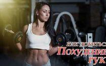 Быстрое похудение рук и плеч: упражнения и диета