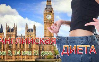 Подробное меню английской диеты
