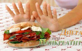 Особенности диеты при панкреатите