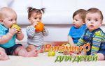 Нужно ли принимать витамин Д детям