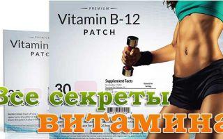 Все о витамине B12: как пить и в чем содержится