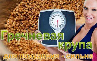 Гречка с кефиром для похудения: отзывы и результаты похудевших