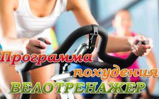 Как выбрать велотренажер и похудеть на нем