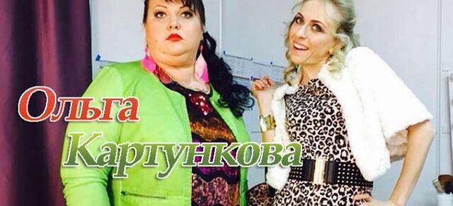 История похудения и диета от Ольги Картунковой