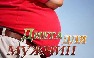 Мужская диета для похудения живота и боков