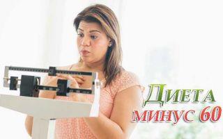 Как похудеть на 60 кг по система Миримановой