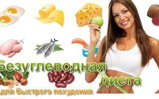 Безуглеводная диета для быстрого похудения