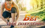 Как бегать по утрам, чтобы похудеть
