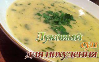 Похудение на луковом супе