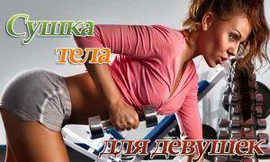 Cушка тела для девушек и женщин