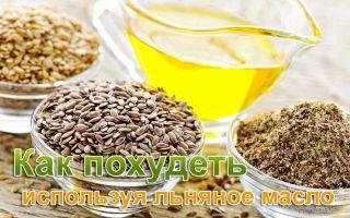 Как употреблять льняное масло для похудения