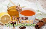Как пить корицу с медом, чтобы похудеть