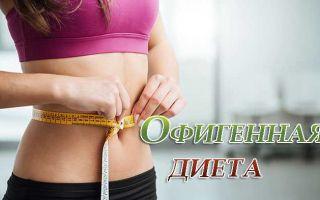 Офигенная диета на 14 дней