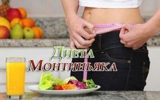 Отзывы и меню на неделю диеты Монтиньяка