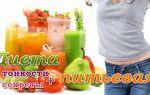 Питьевая и шоко диета для похудения