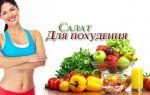 Рецепты салатов для быстрого похудения