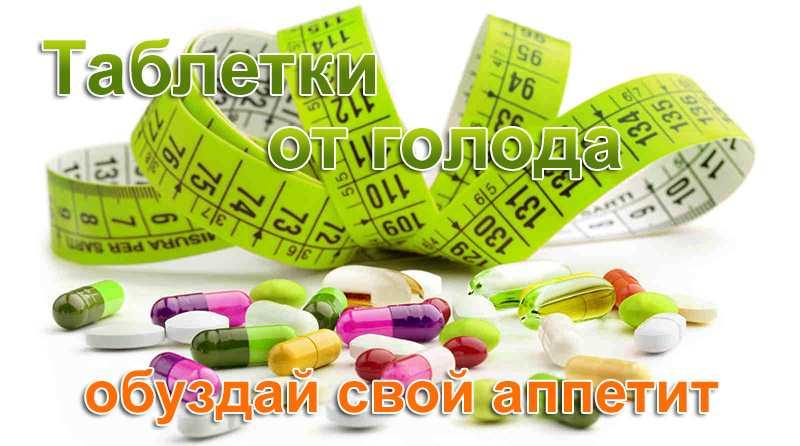 Лекарственные препараты для снижения аппетита