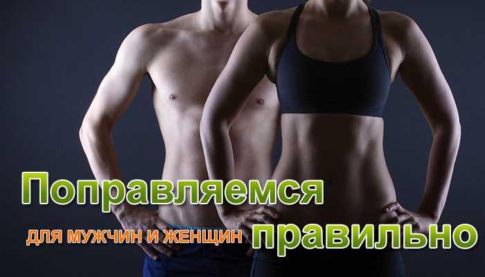 Как потолстеть в домашних условиях девушке 182