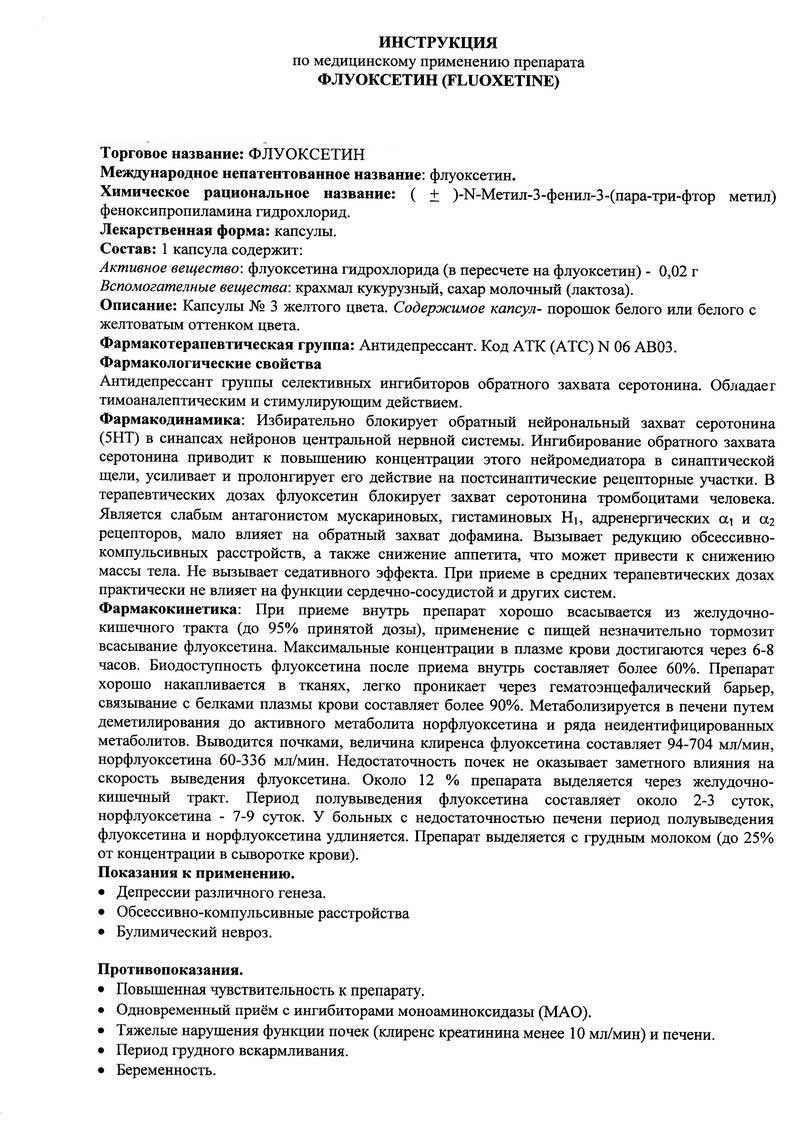 Флуоксетин: инструкция по применению лист 1