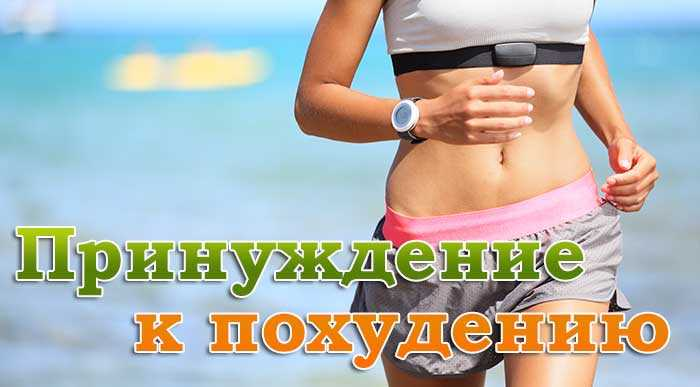 Как заставить похудеть