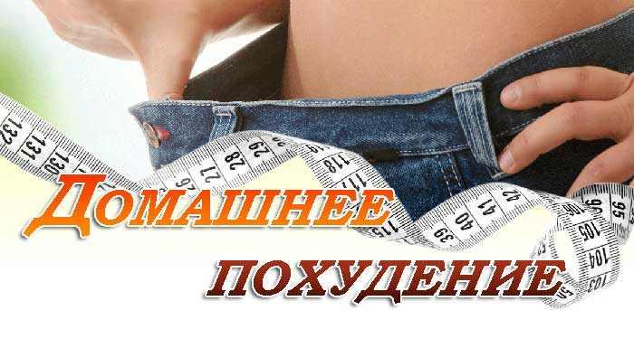 Как похудеть в домашних условиях просто