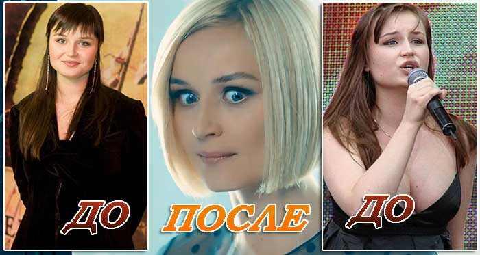 На фото Полина Гагарина: до и после похудения