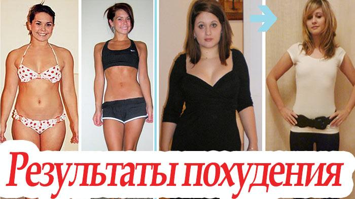 Результат похудения