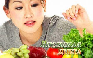 Японская диета на 7 и 14 дней: таблица меню