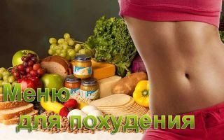 Недельное меню: питание для похудения