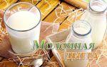Диета на молоке и бананах на 5 и 7 дней