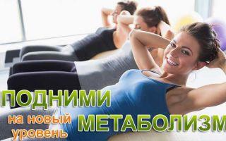 Проверенные способы ускорения метаболизма