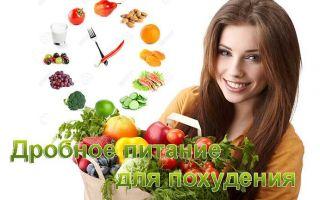 Похудение на дробном питании
