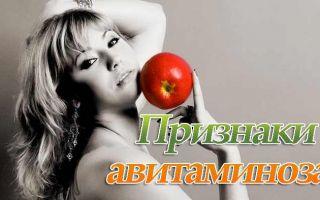 Признаки и симптомы авитаминоза