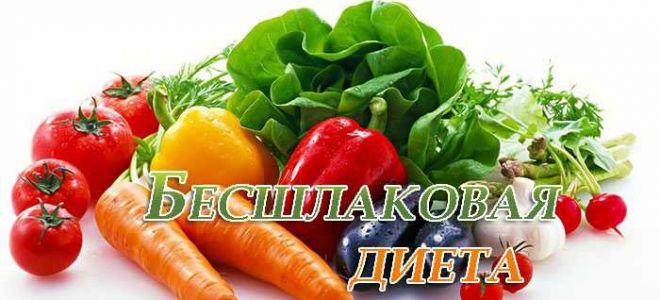 Бесшлаковая диета перед колоноскопией, меню на 7 дней