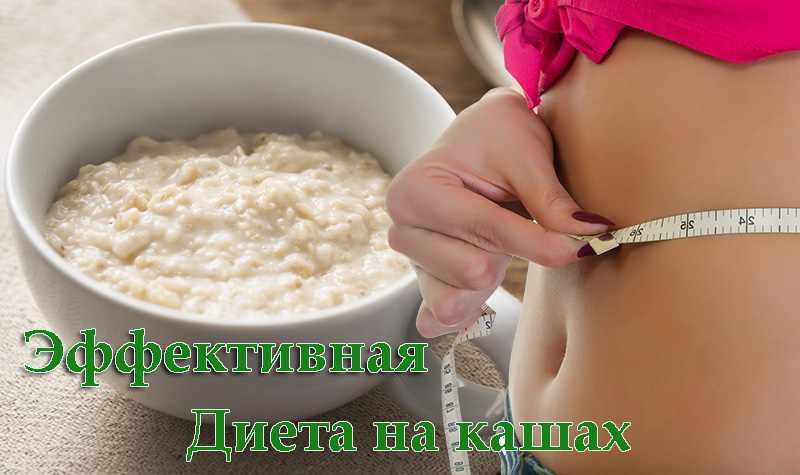 Едят Ли Кашу Чтобы Сбросить Вес. Какие каши едят чтобы похудеть