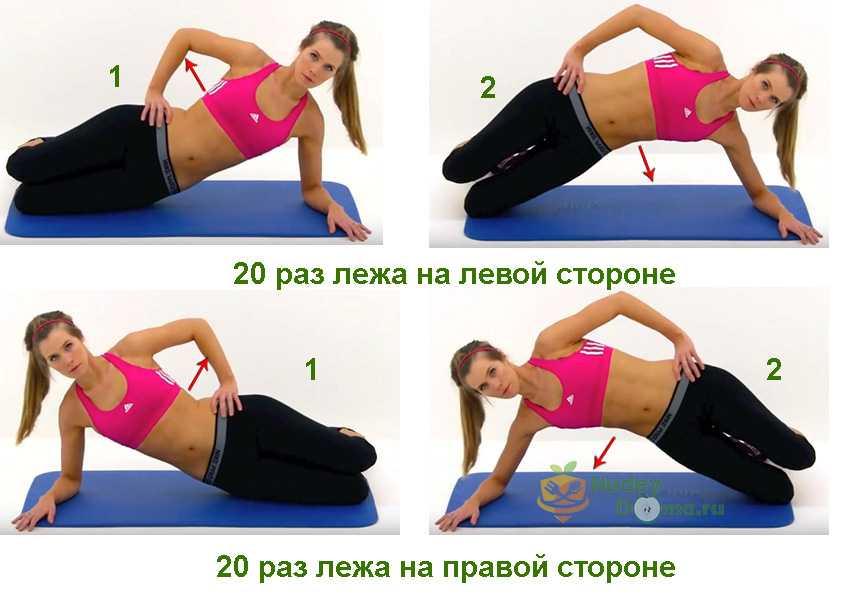 Упражнения чтоб похудеть i