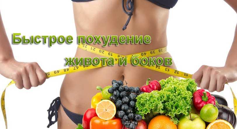 Быстрая Диета Живот. Простая диета и упражнения женщинам для похудения живота и боков в домашних условиях