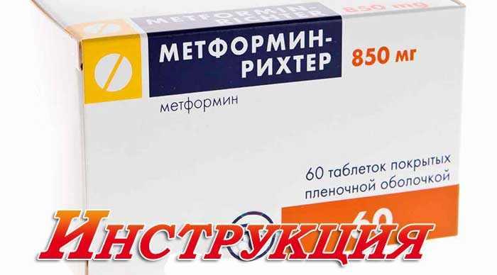 Препарат в таблетках