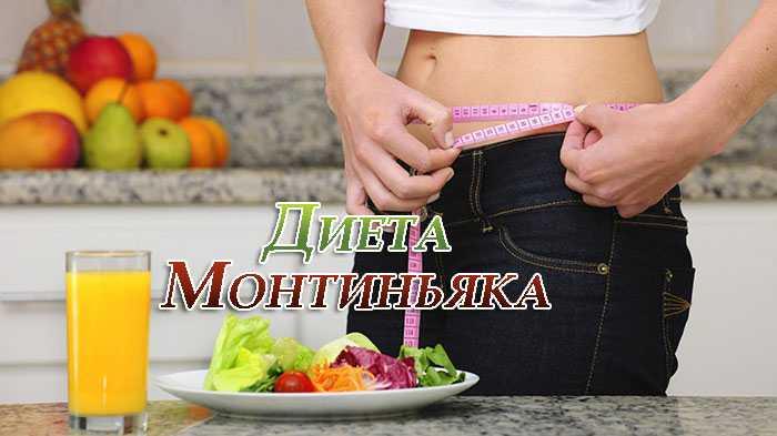 Диета монтиньяка отзывы похудевших с фото
